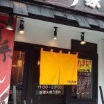きたくり家 横須賀中央店
