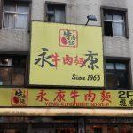 永康牛肉麺館(東門)