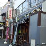 オーシャンダイニングkurofune(横須賀中央)