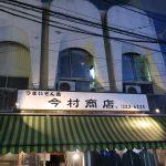 今村商店(横浜)
