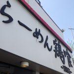 鶏喰(吉野町)