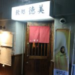 飲処 徳美(北久里浜)