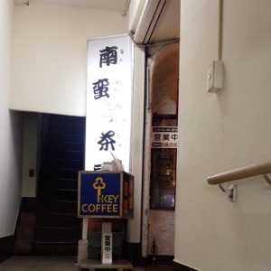 南蛮茶屋(横須賀中央)