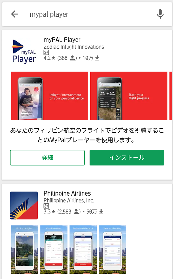 フィリピン航空:成田―セブ搭乗記
