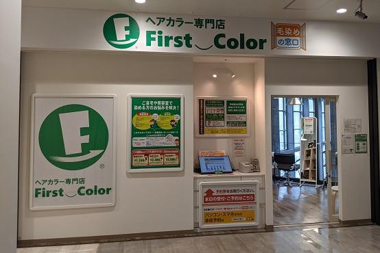 毛染めの窓口FirstColor横須賀コースカベイサイドストアーズ店