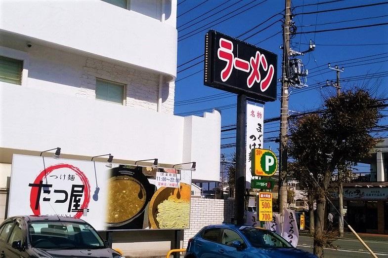 つけ麺 たつ屋(北久里浜)