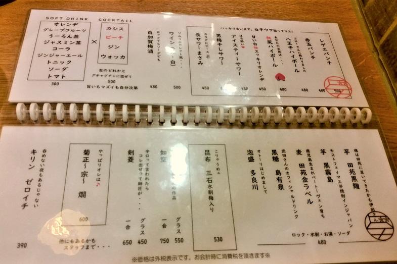 ヨコスカヒバチ(汐入)