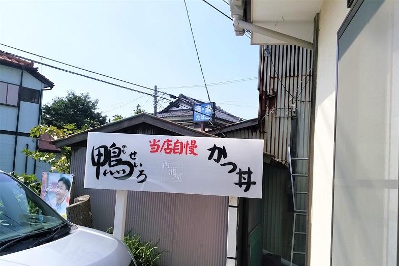 西浦屋(芦名)