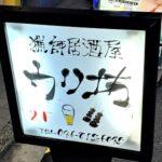 猟師居酒屋 ウリ坊(横須賀中央)