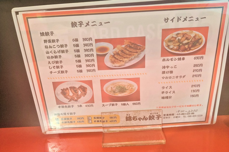 錦ちゃん餃子(横須賀中央)