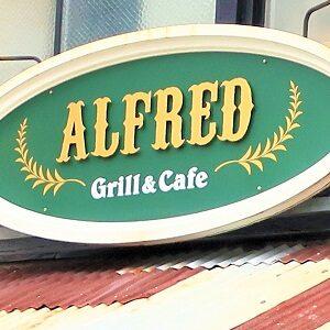 グリル&カフェ ALFRED-アルフレッド(汐入)