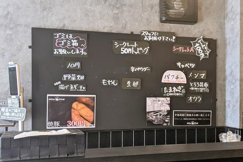 SHOWTIME-Ramen-(横須賀中央)