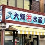 大翔水産(佐島)