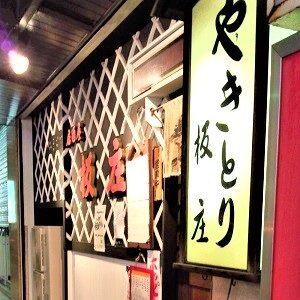 板庄(横須賀中央)