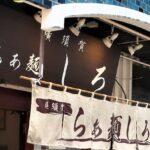 らぁ麺しろ(横須賀中央)