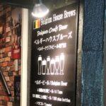ベルギーハウスブルーズ(横須賀中央)