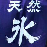 かき氷屋 鈴庵(佐島)