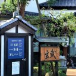 玄武(横須賀中央)