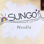 らぁ麺SUNGO-サンゴ(YRP野比)