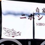 ニボシクラフト(北久里浜)